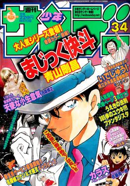 """Les couvertures """"Détective Conan"""" et """"Magic Kaito"""" du Weekly Shōnen Sunday et du Shōnen Sunday Super Bloggi13"""