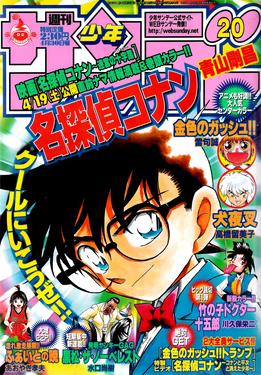 """Les couvertures """"Détective Conan"""" et """"Magic Kaito"""" du Weekly Shōnen Sunday et du Shōnen Sunday Super Bloggi14"""