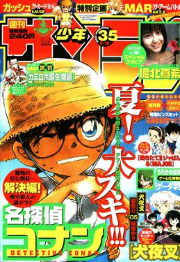 """Les couvertures """"Détective Conan"""" et """"Magic Kaito"""" du Weekly Shōnen Sunday et du Shōnen Sunday Super Bloggi15"""