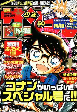 """Les couvertures """"Détective Conan"""" et """"Magic Kaito"""" du Weekly Shōnen Sunday et du Shōnen Sunday Super Bloggi16"""