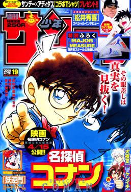 """Les couvertures """"Détective Conan"""" et """"Magic Kaito"""" du Weekly Shōnen Sunday et du Shōnen Sunday Super Bloggi17"""