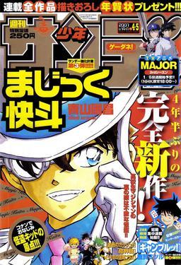 """Les couvertures """"Détective Conan"""" et """"Magic Kaito"""" du Weekly Shōnen Sunday et du Shōnen Sunday Super Bloggi18"""