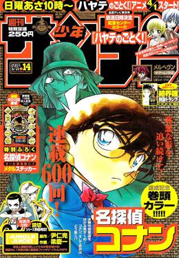 """Les couvertures """"Détective Conan"""" et """"Magic Kaito"""" du Weekly Shōnen Sunday et du Shōnen Sunday Super Bloggi19"""