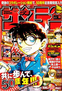 """Les couvertures """"Détective Conan"""" et """"Magic Kaito"""" du Weekly Shōnen Sunday et du Shōnen Sunday Super Bloggi21"""