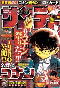 """Les couvertures """"Détective Conan"""" et """"Magic Kaito"""" du Weekly Shōnen Sunday et du Shōnen Sunday Super Bloggi22"""