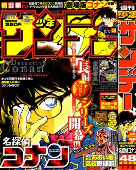 """Les couvertures """"Détective Conan"""" et """"Magic Kaito"""" du Weekly Shōnen Sunday et du Shōnen Sunday Super Bloggi23"""