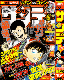 """Les couvertures """"Détective Conan"""" et """"Magic Kaito"""" du Weekly Shōnen Sunday et du Shōnen Sunday Super Bloggi25"""