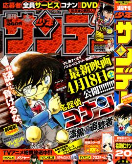 """Les couvertures """"Détective Conan"""" et """"Magic Kaito"""" du Weekly Shōnen Sunday et du Shōnen Sunday Super Bloggi26"""