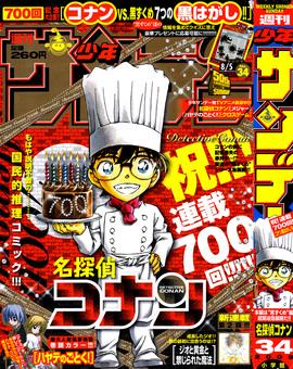 """Les couvertures """"Détective Conan"""" et """"Magic Kaito"""" du Weekly Shōnen Sunday et du Shōnen Sunday Super Bloggi27"""