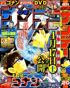 """Les couvertures """"Détective Conan"""" et """"Magic Kaito"""" du Weekly Shōnen Sunday et du Shōnen Sunday Super Bloggi29"""