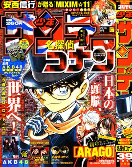 """Les couvertures """"Détective Conan"""" et """"Magic Kaito"""" du Weekly Shōnen Sunday et du Shōnen Sunday Super Bloggi30"""