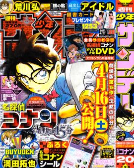 """Les couvertures """"Détective Conan"""" et """"Magic Kaito"""" du Weekly Shōnen Sunday et du Shōnen Sunday Super Bloggi31"""