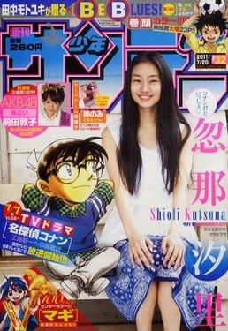"""Les couvertures """"Détective Conan"""" et """"Magic Kaito"""" du Weekly Shōnen Sunday et du Shōnen Sunday Super Bloggi33"""