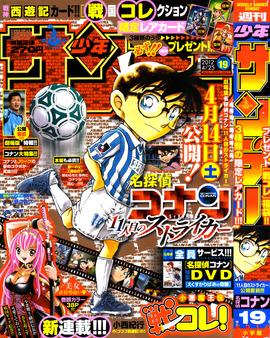 """Les couvertures """"Détective Conan"""" et """"Magic Kaito"""" du Weekly Shōnen Sunday et du Shōnen Sunday Super Bloggi34"""