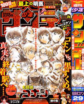 """Les couvertures """"Détective Conan"""" et """"Magic Kaito"""" du Weekly Shōnen Sunday et du Shōnen Sunday Super Bloggi35"""