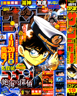 """Les couvertures """"Détective Conan"""" et """"Magic Kaito"""" du Weekly Shōnen Sunday et du Shōnen Sunday Super Bloggi36"""
