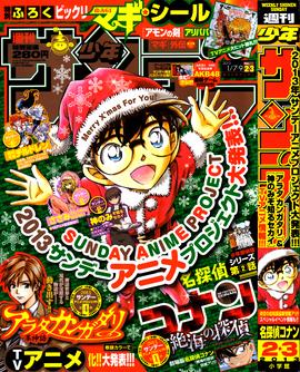 """Les couvertures """"Détective Conan"""" et """"Magic Kaito"""" du Weekly Shōnen Sunday et du Shōnen Sunday Super Bloggi38"""