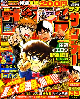 """Les couvertures """"Détective Conan"""" et """"Magic Kaito"""" du Weekly Shōnen Sunday et du Shōnen Sunday Super Bloggi39"""