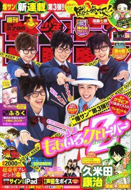 """Les couvertures """"Détective Conan"""" et """"Magic Kaito"""" du Weekly Shōnen Sunday et du Shōnen Sunday Super Bloggi40"""