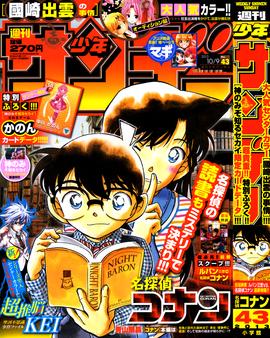 """Les couvertures """"Détective Conan"""" et """"Magic Kaito"""" du Weekly Shōnen Sunday et du Shōnen Sunday Super Bloggi41"""