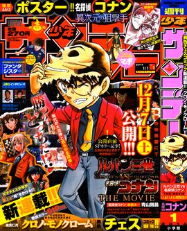 """Les couvertures """"Détective Conan"""" et """"Magic Kaito"""" du Weekly Shōnen Sunday et du Shōnen Sunday Super Bloggi42"""