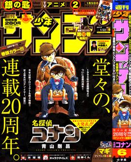 """Les couvertures """"Détective Conan"""" et """"Magic Kaito"""" du Weekly Shōnen Sunday et du Shōnen Sunday Super Bloggi43"""