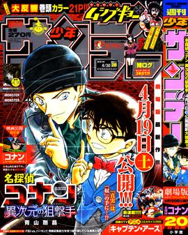 """Les couvertures """"Détective Conan"""" et """"Magic Kaito"""" du Weekly Shōnen Sunday et du Shōnen Sunday Super Bloggi44"""