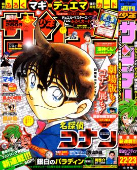 """Les couvertures """"Détective Conan"""" et """"Magic Kaito"""" du Weekly Shōnen Sunday et du Shōnen Sunday Super Bloggi45"""