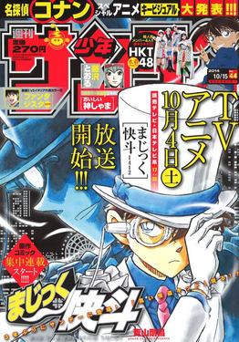 """Les couvertures """"Détective Conan"""" et """"Magic Kaito"""" du Weekly Shōnen Sunday et du Shōnen Sunday Super Bloggi47"""