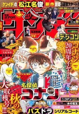 """Les couvertures """"Détective Conan"""" et """"Magic Kaito"""" du Weekly Shōnen Sunday et du Shōnen Sunday Super Bloggi48"""
