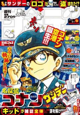 """Les couvertures """"Détective Conan"""" et """"Magic Kaito"""" du Weekly Shōnen Sunday et du Shōnen Sunday Super Bloggi49"""