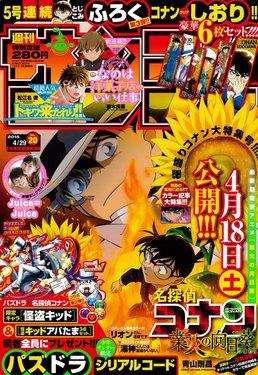 """Les couvertures """"Détective Conan"""" et """"Magic Kaito"""" du Weekly Shōnen Sunday et du Shōnen Sunday Super Bloggi50"""