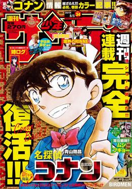 """Les couvertures """"Détective Conan"""" et """"Magic Kaito"""" du Weekly Shōnen Sunday et du Shōnen Sunday Super Bloggi51"""