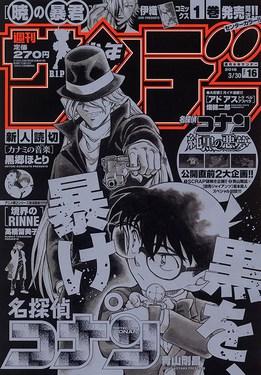 """Les couvertures """"Détective Conan"""" et """"Magic Kaito"""" du Weekly Shōnen Sunday et du Shōnen Sunday Super Bloggi53"""