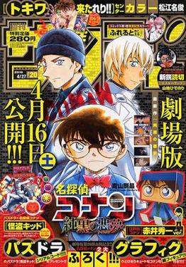 """Les couvertures """"Détective Conan"""" et """"Magic Kaito"""" du Weekly Shōnen Sunday et du Shōnen Sunday Super Bloggi54"""