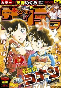 """Les couvertures """"Détective Conan"""" et """"Magic Kaito"""" du Weekly Shōnen Sunday et du Shōnen Sunday Super Bloggi55"""