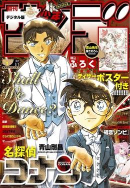 """Les couvertures """"Détective Conan"""" et """"Magic Kaito"""" du Weekly Shōnen Sunday et du Shōnen Sunday Super Bloggi56"""