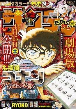 """Les couvertures """"Détective Conan"""" et """"Magic Kaito"""" du Weekly Shōnen Sunday et du Shōnen Sunday Super Bloggi57"""