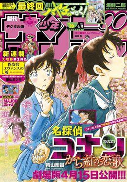 """Les couvertures """"Détective Conan"""" et """"Magic Kaito"""" du Weekly Shōnen Sunday et du Shōnen Sunday Super Bloggi58"""