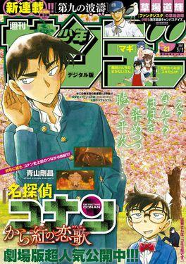 """Les couvertures """"Détective Conan"""" et """"Magic Kaito"""" du Weekly Shōnen Sunday et du Shōnen Sunday Super Bloggi59"""