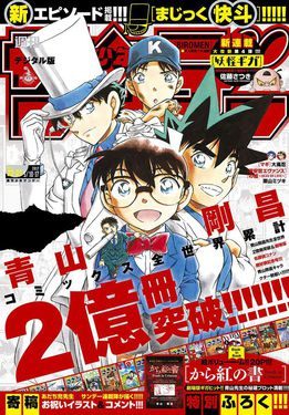 """Les couvertures """"Détective Conan"""" et """"Magic Kaito"""" du Weekly Shōnen Sunday et du Shōnen Sunday Super Bloggi60"""