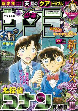 """Les couvertures """"Détective Conan"""" et """"Magic Kaito"""" du Weekly Shōnen Sunday et du Shōnen Sunday Super Bloggi61"""