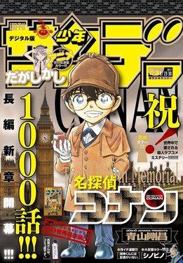 """Les couvertures """"Détective Conan"""" et """"Magic Kaito"""" du Weekly Shōnen Sunday et du Shōnen Sunday Super Bloggi62"""