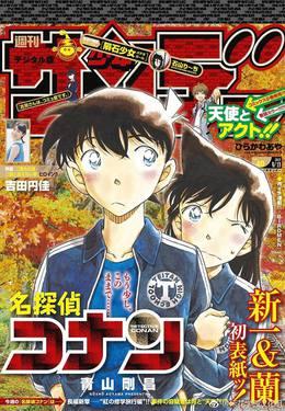 """Les couvertures """"Détective Conan"""" et """"Magic Kaito"""" du Weekly Shōnen Sunday et du Shōnen Sunday Super Bloggi63"""