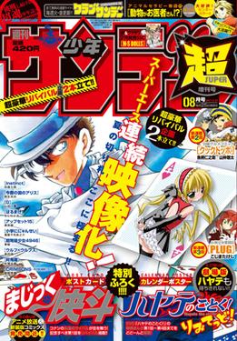 """Les couvertures """"Détective Conan"""" et """"Magic Kaito"""" du Weekly Shōnen Sunday et du Shōnen Sunday Super Bloggi64"""