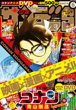 """Les couvertures """"Détective Conan"""" et """"Magic Kaito"""" du Weekly Shōnen Sunday et du Shōnen Sunday Super Bloggi65"""
