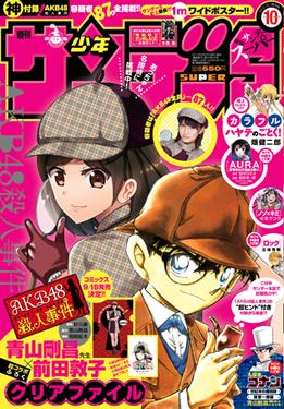 """Les couvertures """"Détective Conan"""" et """"Magic Kaito"""" du Weekly Shōnen Sunday et du Shōnen Sunday Super Bloggi66"""
