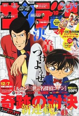 """Les couvertures """"Détective Conan"""" et """"Magic Kaito"""" du Weekly Shōnen Sunday et du Shōnen Sunday Super Bloggi67"""