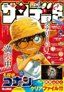 """Les couvertures """"Détective Conan"""" et """"Magic Kaito"""" du Weekly Shōnen Sunday et du Shōnen Sunday Super Bloggi69"""