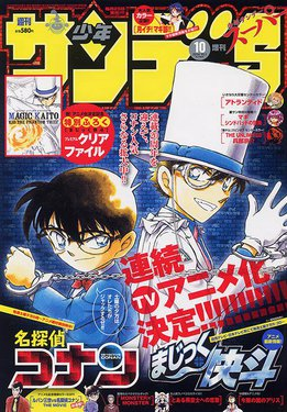 """Les couvertures """"Détective Conan"""" et """"Magic Kaito"""" du Weekly Shōnen Sunday et du Shōnen Sunday Super Bloggi70"""